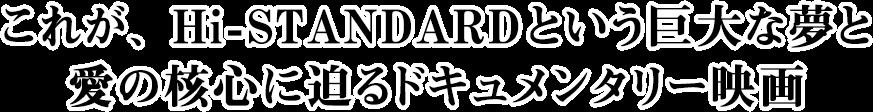 これが、Hi-STANDARDという巨大な夢と愛の核心に迫るドキュメンタリー映画
